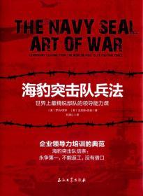 海豹突击队兵法:世界上最精锐部队的领导能力课