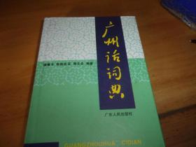 广州话词典 精装本