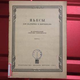 IIbECbI俄文原版老乐谱