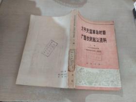 太平天国革命时期广西农民起义资料 下
