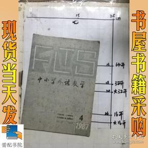 中小学外语教学     1987   4