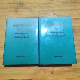 中国名医列传当代卷 /上下全(16开精装)一版一印