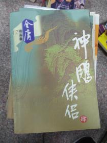 (现货)神雕侠侣 1.2.4三册