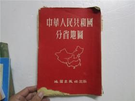 1953年修订三版 中华人民共和国分省地图 普及本 16开 原编制者;亚光与地学社