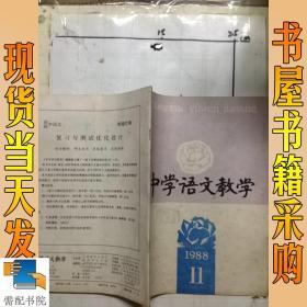 中学语文教学     1988    11