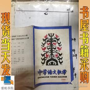 中学语文教学    1994    7