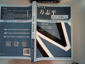 2016年国家司法考试华旭方志平民法真题(下)