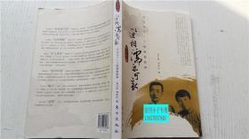 以沫相濡亦可哀:鲁迅与许广平的情爱世界 龙吕黄、刘世洋 编 东方出版社 9787506030588 开本16