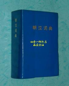 朝汉词典(征求意见稿)