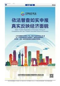 寻找怀柔、宣传怀柔,这是一份精品特色纪念报:《怀柔报》2018年10月22日,第二届国际综合性科学中心研讨会在怀召开  北京怀柔综合性国家科学中心专家委员会成立 20名国内外著名专家组成智囊团支招怀柔科学城