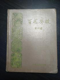 百花齐放(精装,1959年1版1印一版一印印2000册!木刻插图)