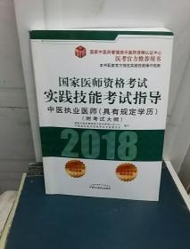 2018国家医师资格考试实践技能考试指导:中医(具有规定学历)执业医师