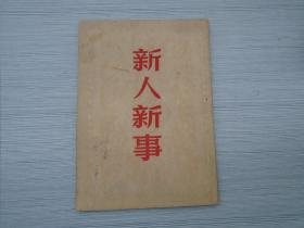 """新人新事(32开平装 1本,原版正版老版书,封面有原藏书人""""徐如雷""""签名。详见书影)"""