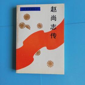 赵尚志传【1990年1版1印,仅印1500册】