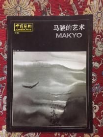 中国艺术专辑——马骁的艺术