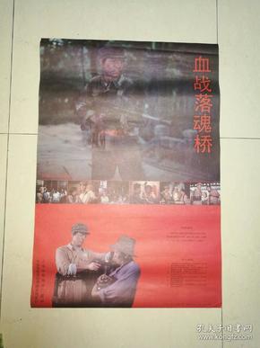对开电影海报《血战落魂桥》