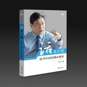 话龙点睛:转型中国的佛山观察