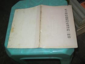 毛主席给陈毅同志谈诗的一封信   货号26-3