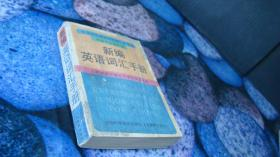 新编英语词汇手册
