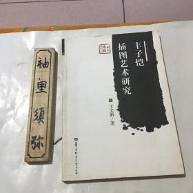 丰子恺插图艺术研究