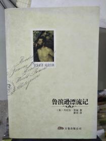 特价!世界文学名著必读本:鲁滨逊漂流记(英国)9787807595960
