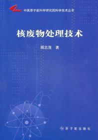 中国原子能科学研究院科学技术丛书:核废物处理技术