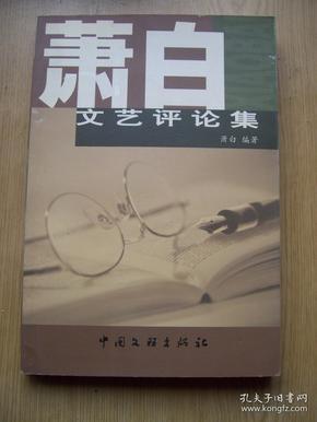 萧白文艺评论集(台湾著名散文家 萧白签名).大32开.【P--4】