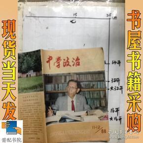 中学政治 教学参考        1988     11-12