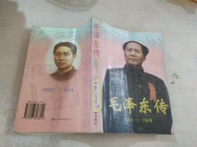 《毛泽东传》1893——1949
