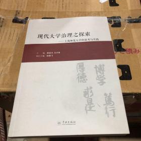 图书 现代大学治理之探索:上海师范大学的思考与实践