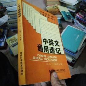 中英文通用速记