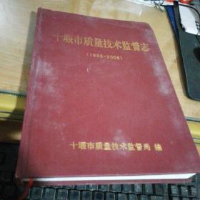 十堰市质量技术监督志(1933~2008)