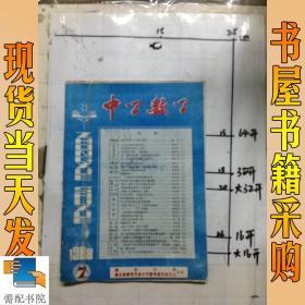 中学数学      1988      7   8     共2本合售