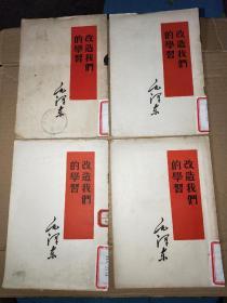 改造我们的学习【四册合售】馆藏书