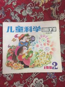 儿童科学画刊1987年第2期(总第36期)