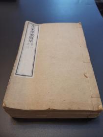 《在家律要广集》十三卷原装4册全 民国金陵刻经处木刻本 带原签条 是书刻印俱佳