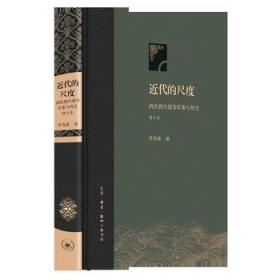 近代的尺度:两次鸦片战争军事与外交(精装增订版)