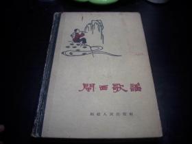 1960年福建人民出版社-精装本【闽西歌谣】样书!本身无版权页!馆藏