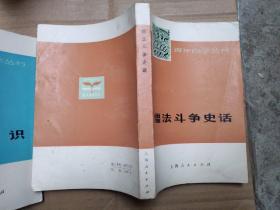 青年自学丛书   儒法斗争史话