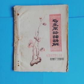 毛主席诗词讲解【32开红蓝色油印本.套色毛像一幅.毛主席手书一幅,毛泽东思想红卫兵哈铁配件厂红色造反团】