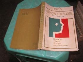 1983全国优秀儿童小说选   货号26-3