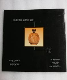凤羽内画鼻烟壶艺术
