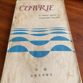 COWRIE(中国比较文学研究)
