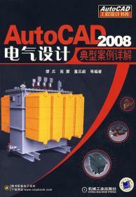 AutoCAD 2008电气设计典型案例详解