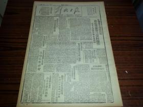 民国33年11月6日《解放日报》新四军在溧阳西南攻克周城等三强据点;敌突入桂林飞机场桂东之敌向柳州运动;