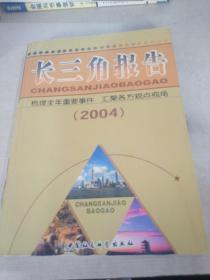 闀夸笁瑙掓姤鍛� 2004