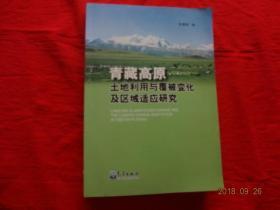 青藏高原土地利用与覆被变化及区域适应研究
