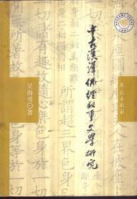中古汉译佛经叙事文学研究