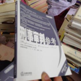 刑事审判参考 2010年第3集 总第74集
