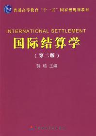 """普通高等教育""""十一五""""国家级规划教材:国际结算学(第2版)"""